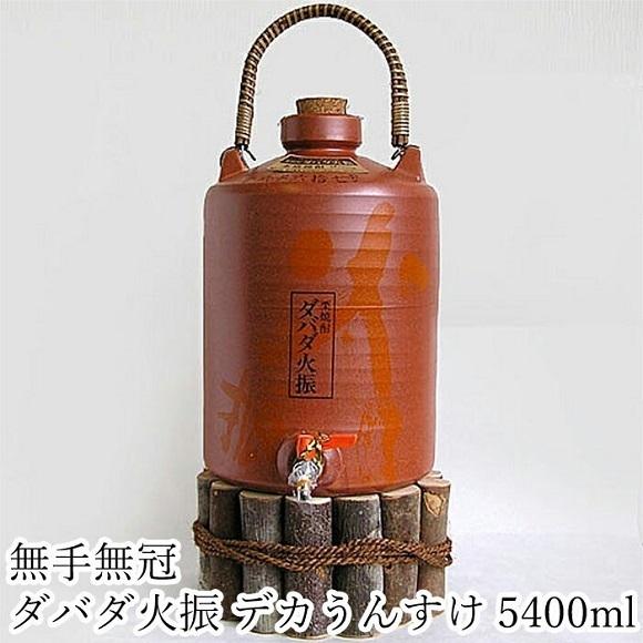 ダバダ火振美濃焼陶器入り.jpg