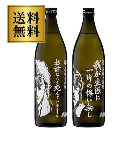 北斗の拳ボトルセットsyoucyuususume.jpg