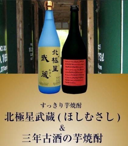 北極星武蔵&三年古酒syoucyuususume.jpg