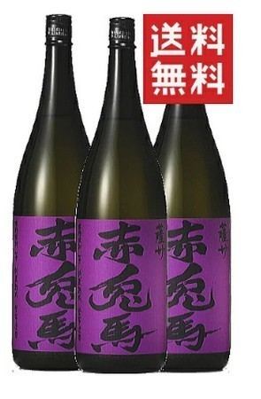 紫の赤兎馬syoucyuususumu.jpg