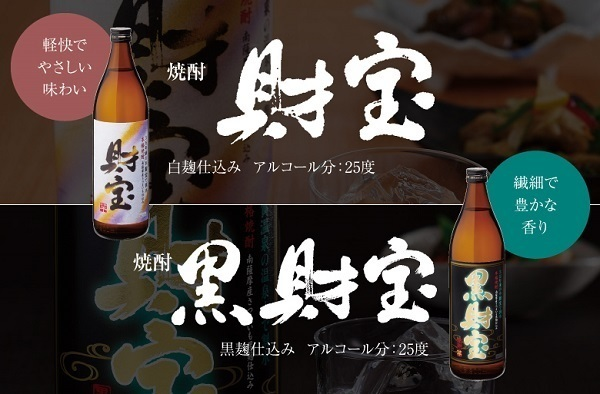 財宝黒財宝焼酎セット.jpg